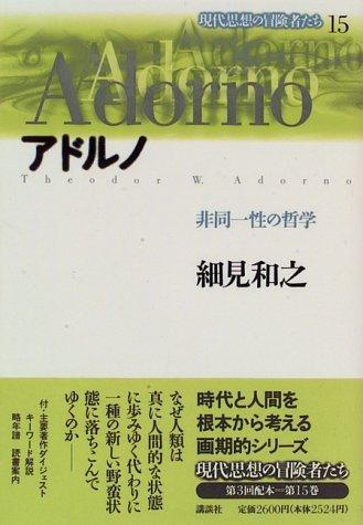 アドルノ―非同一性の哲学 (現代思想の冒険者たち)