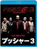 プッシャー3 [Blu-ray]