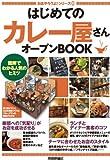 はじめての「カレー屋さん」オープンBOOK (お店やろうよ! (20))