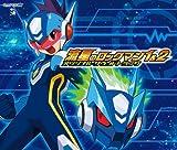 Ryusei Rockman 1&2 by Ryusei Rockman 1 & 2
