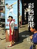彩色香港 1940s-1960s (Chinese Edition)