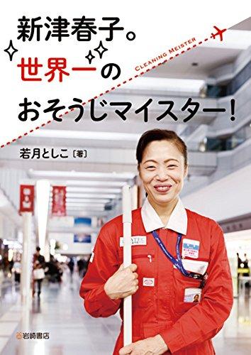 新津春子。世界一のおそうじマイスター! (ノンフィクション・生きるチカラ)