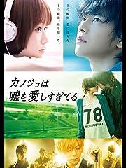 カノジョは嘘を愛しすぎてる(日本・映画)