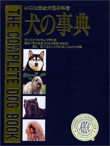 犬の事典―AKC公認全犬種標準書