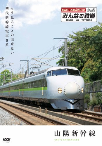 Price comparison product image Our Railroads Vol.1 - Sanyo Shinkansen 0 Series we cannot see past cars