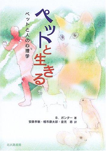 Petto to ikiru : Petto to hito no shinrigaku Barrie Gunter; Takatoshi Andō; Kōtarō Taneichi; Megumi Kaneko