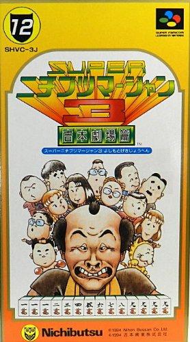 スーパーニチブツマージャン3の商品画像