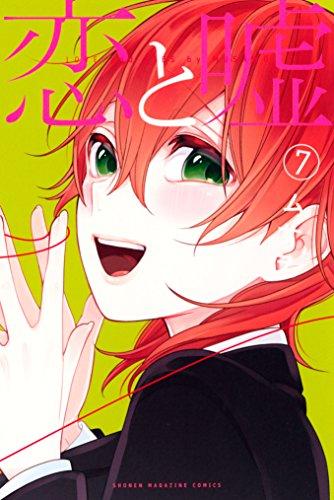恋と嘘(7) (マンガボックスコミックス)