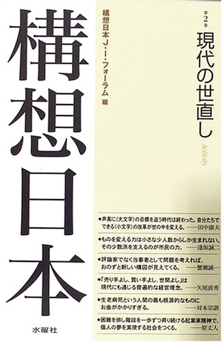 "Social reform initiative of Japan <Volume 2> Contemporary (2005) ISBN: 4880651621 [Japanese Import] KoÌ""soÌ"" nihon."