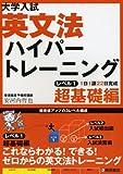 大学入試英文法ハイパートレーニング (レベル1)