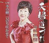Kikue Tanaka - Fufu Michizure / Fuyu No Semi / Inochi Sakasete [Japan CD] YZNE-15072