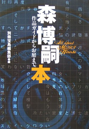 森博嗣本―作品ガイドからお庭まで (宝島社文庫)
