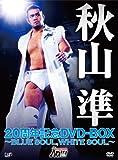 秋山準20周年記念DVD-BOX~BLUE SOUL,WHITE SOUL~