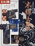 骨董をたのしむ (12) (別冊太陽) 木綿古裂
