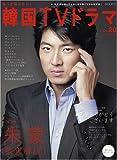 もっと知りたい!韓国TVドラマvol.20 (MOOK21)