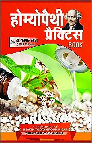 Buy Homeopathy Practice Book Hindi (होम्योपैथी