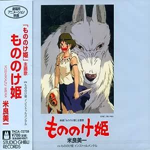 Princess Mononoke CD Single)