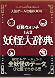 Youkai Watch 1 & 2 Strategy Book The Great Yokai Dictionary (Aspect Mook) [JAPANESE EDITION GAME BOOK] by Nashi (2014-08-02)