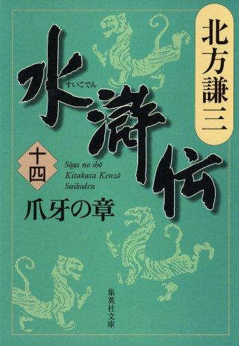 水滸伝 十四 爪牙の章 (集英社文庫)