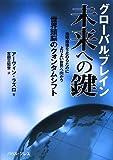 グローバルブレイン 未来への鍵―地球崩壊を止めるためによりよい世界へ向かう世界頭脳のクォンタムシフト