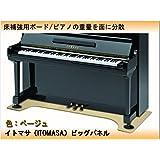 ピアノ用 床補強ボード:イトマサ ビッグパネル BP ベージュ