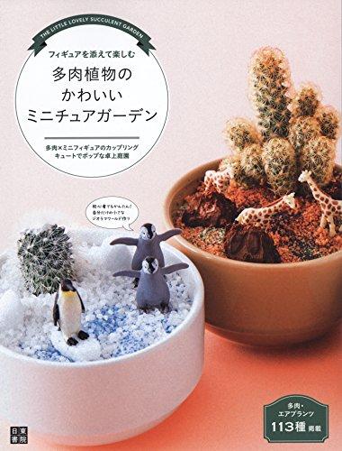 フィギュアを添えて楽しむ 多肉植物のかわいいミニチュアガーデン