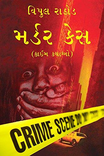 Book pdf story gujarati