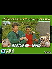 マスターズ・オフィシャル・フィルム1997
