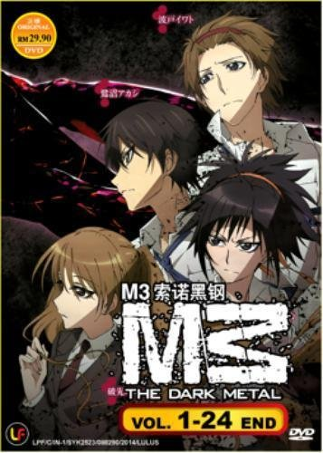 M3 The Dark Metal / M3 - Sono Kuroki Hagane DVD Eps. 1-26 end / English Subtitle