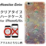 グルマンディーズ ディズニー iPhone6s/iPhone6対応 シェルジャケット ハワイアンシリーズ アリエルちらし柄 DN-366B