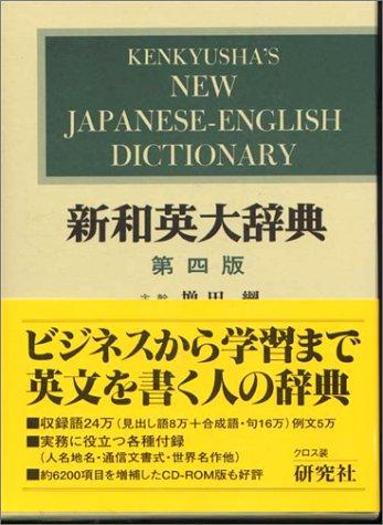 新和英大辞典  第4版 ― 並装