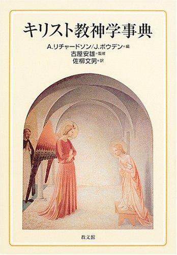 キリスト教神学事典