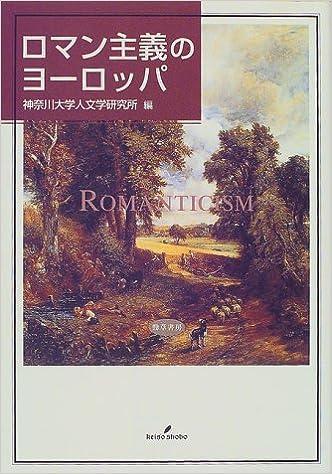 ロマン主義のヨーロッパ (神奈川...