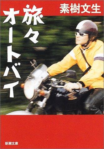 旅々オートバイ (新潮文庫)