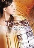 野性の花嫁 (MIRA文庫)