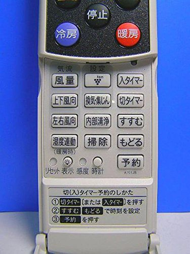 シャープ エアコンリモコン A701JB