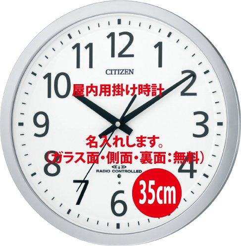 (名入れ)シチズン:8MY462-019:屋内電波時計:35cm(ガラス面側面裏面)最速2~3日内発送可能です。 B072FNM4RL