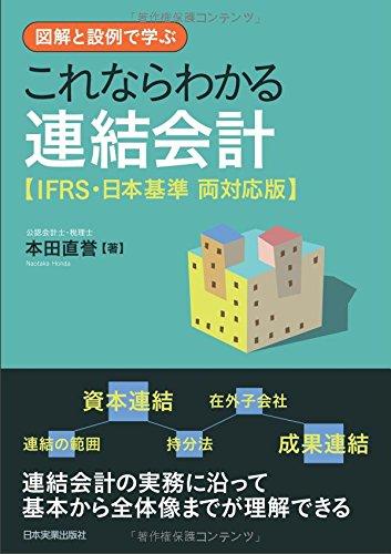 図解と設例で学ぶ これならわかる連結会計〈IFRS・日本基準 両対応版〉