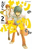 Tonari no Kaibutsu-kun (The Monster Next to Me) Vol.2 [In Japanese] by Robiko (2009-05-04)