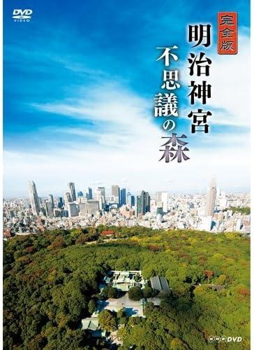 完全版 明治神宮 不思議の森【NHKスクエア限定商品】
