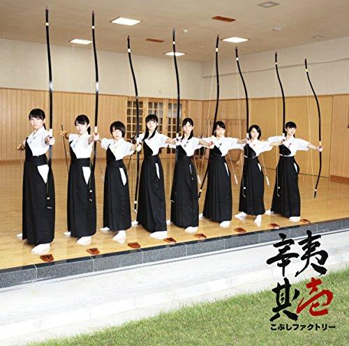 Kobushi-Factory - Kobushi Sono Ichi [Japan CD] EPCE-7272