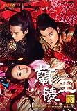 蘭陵王 DVD-BOX3