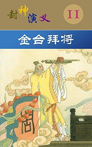 feng shen yan yi No 11: jin he bai jiang   feng shen yan yi No 11 (Classic mythology continuous comic novel) (Japanese Edition)
