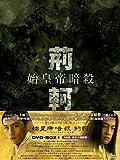 [DVD]始皇帝暗殺 荊軻 BOX1