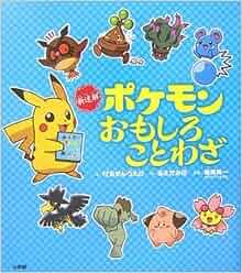 Proverb interesting new Pokemon ?? (2006) ISBN: 4092271034