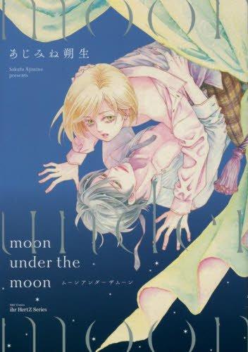 moon under the moon (H&C Comics ihr HertZシリーズ)