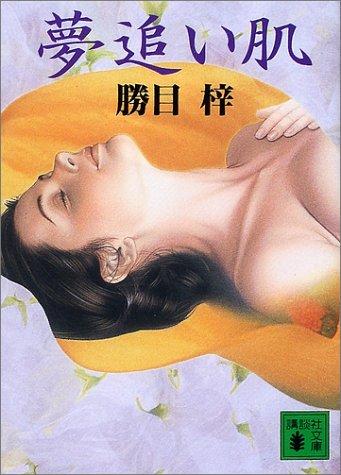 夢追い肌 (講談社文庫)