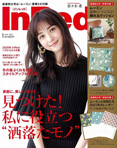 In Red 2021年1月号 画像 A