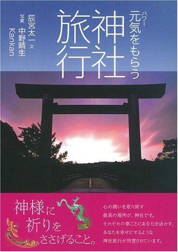 Read Online Pawā o morau jinja ryokō pdf epub