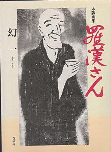 羅漢さん―木版画集 幻 一 - nsulpokicirc